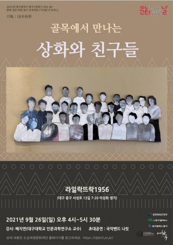 9월_문화가_있는_날_포스터(앞1).jpg