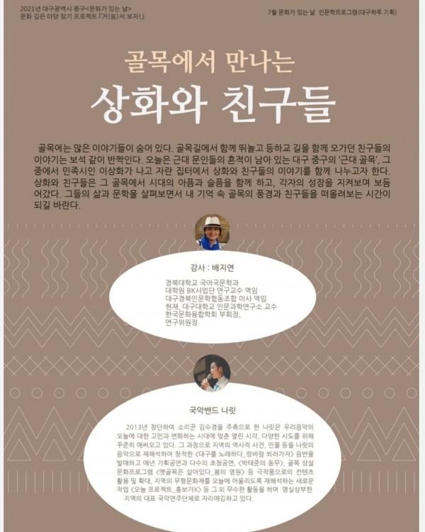 9월_문화가_있는_날_포스터(뒤).jpg